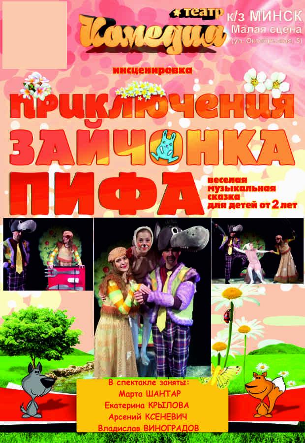 """25 ноября спектакль """"Приключения Зайчонка Пифа"""" за 4,50 руб."""