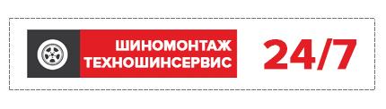 """Шиномонтаж """"Все включено"""" от 9,80 руб. с балансировкой и грузами на Одинцова"""