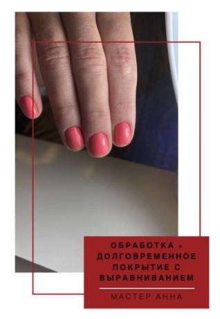 Долговременное покрытие, наращивание ногтей, парафинотерапия от 6 руб, обработка кутикулы за 10 руб.