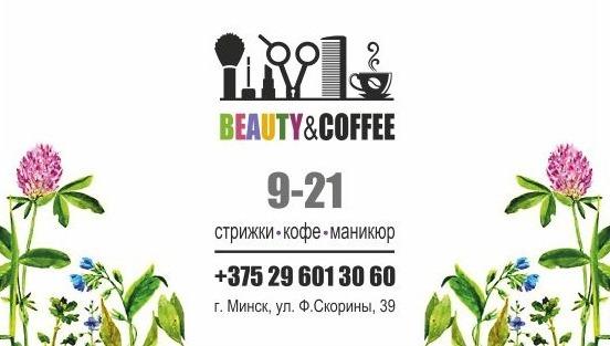 """Мужская стрижка от 7,50 руб. в салоне красоты """"Beauty&Coffee"""""""