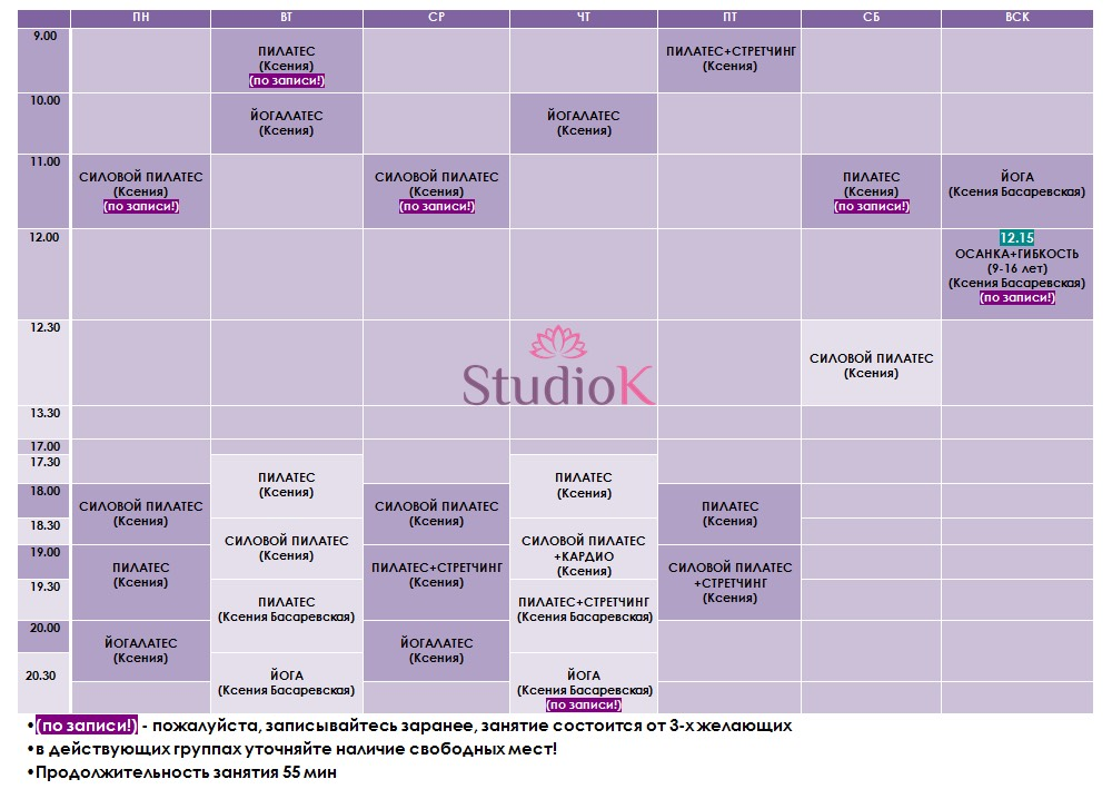 """Бесплатное первое занятие (0 руб), фитнес в студии """"Studio K"""" от 4,60 руб/занятие"""