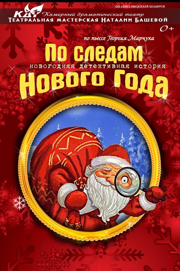 """19-22.12, 4.01 и 5.01 детский спектакль """"По следам Нового года"""", два билета по цене одного от 8 руб."""
