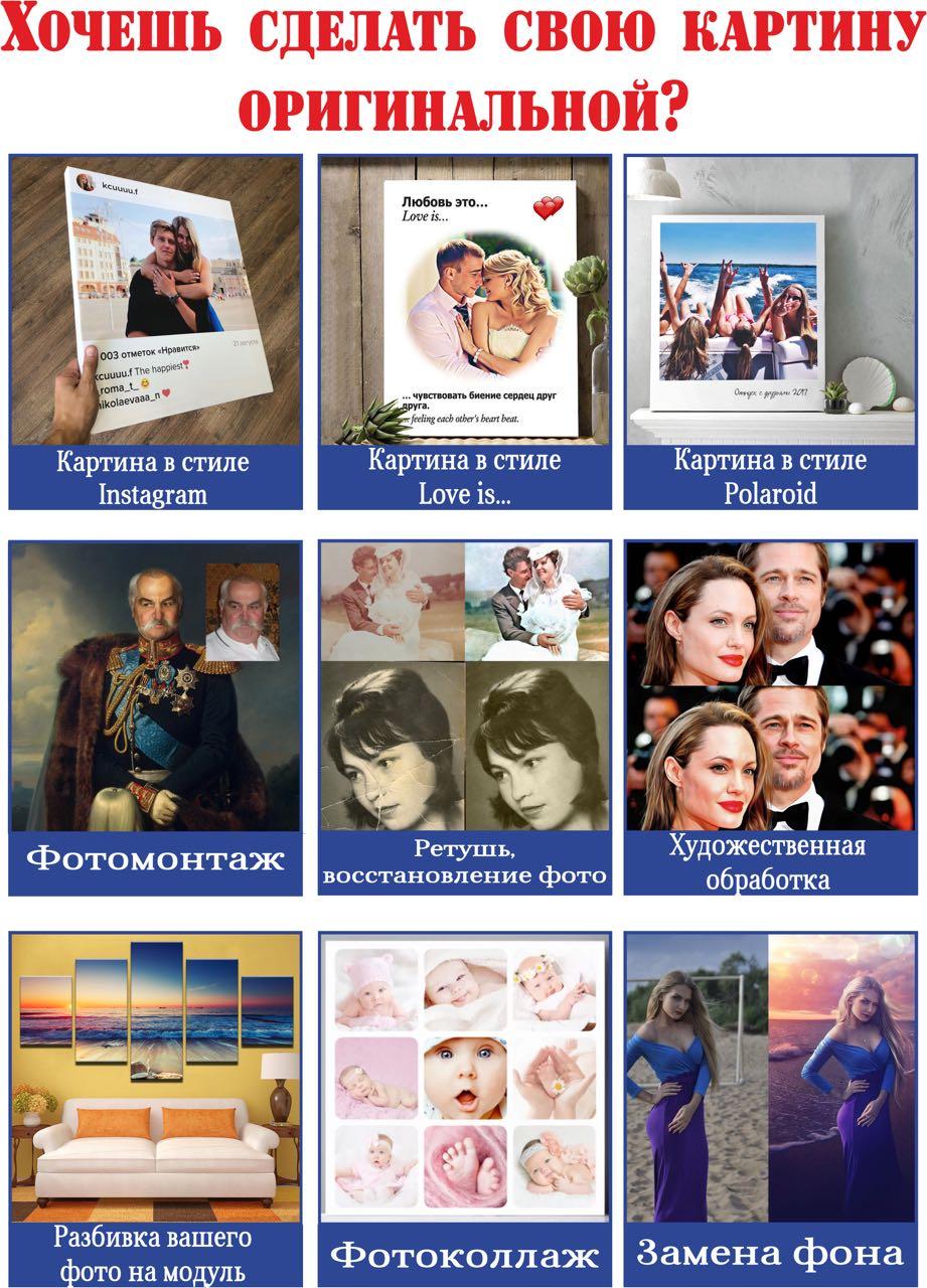 Фотокартины премиум-качества на хлопковом холсте от 12 руб. Изготовление день в день! Онлайн заказ, доставка!