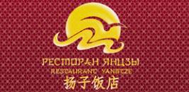 """Утка по-пекински за 45 руб/1340 г в ресторане """"Янцзы"""""""