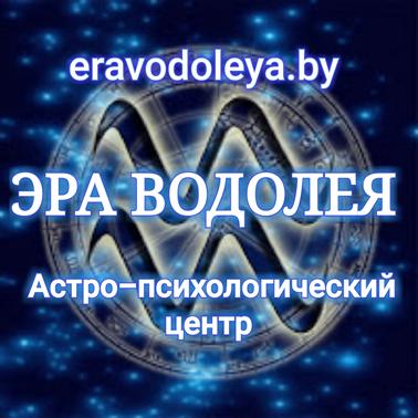 Астрологические услуги, консультация астролога со скидкой 50%