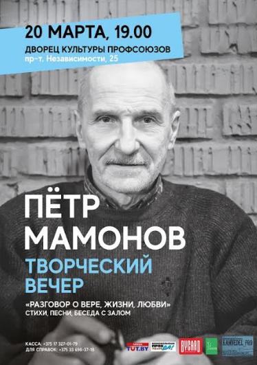 20 марта творческий вечер Петра Мамонова всего от 27 руб.
