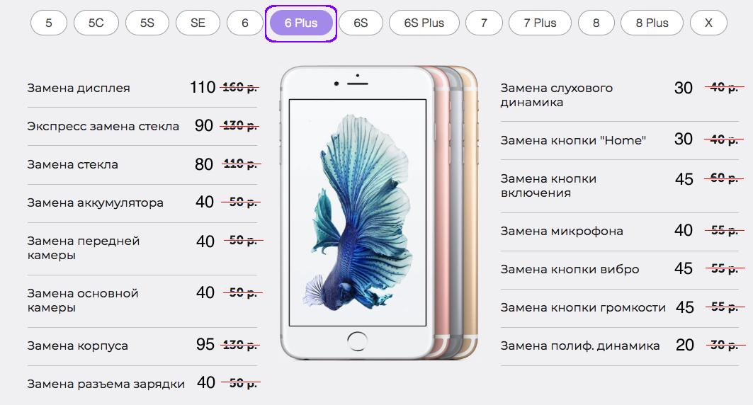 Скидки до 33% на ремонт  iPhone (материал + работа) в сервисном центре AppleJam, защитное стекло с установкой за 2 руб!