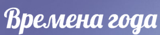 """Курсы по маникюру и педикюру, парикмахерские курсы со скидкой 50% в учебном центре """"Времена года"""""""
