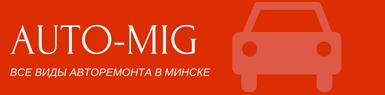 """Диагностика подвески, ремонт и обслуживание авто от 5 руб. на СТО """"Авто-Миг"""""""