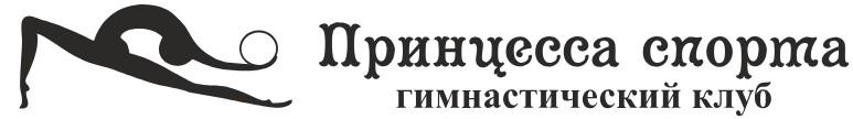 "Абонемент за 27,50 руб/8 занятий в гимнастический клуб ""Принцесса спорта"""