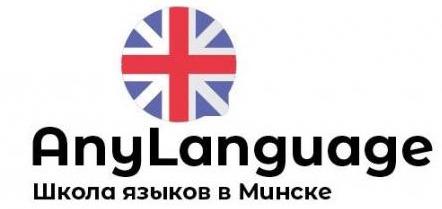 Курсы английского языка в Минске для детей и взрослых со скидкой до 50%