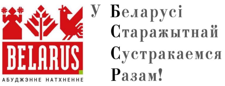 """Тур """"По белорусской Сельве"""" за 379 руб/3 дня"""