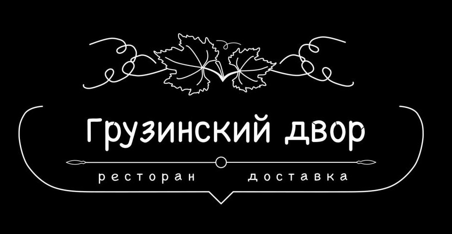 """Сеты из шашлыка, хачапури, хинкали от 22,50 руб. в кафе """"Грузинский двор"""""""