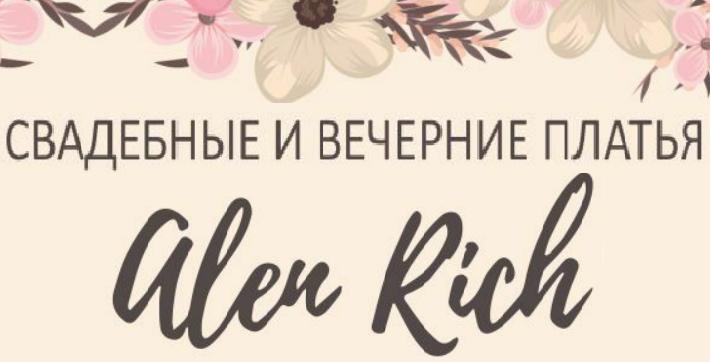"""Свадебные и вечерние платья в салоне """"Alen Rich"""" со скидкой 30%"""