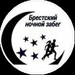 27 июля Брестский ночной забег с дискотекой и фейерверком от 15,50 руб.