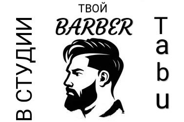 """Мужская стрижка, оформление бороды, тонировка седины от 10 руб. в салоне-студии """"TABU"""""""