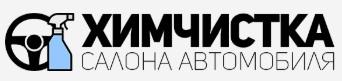 "Химчистка салона авто от 13 руб. + подарок от химчистки ""Автохим"""