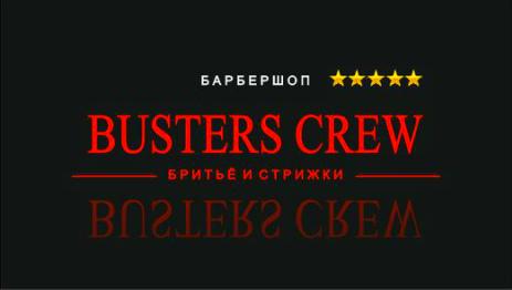 """Мужская стрижка, моделирование бороды от 15 руб, укладка от 5 руб. в барбершопе """"Busters crew"""""""