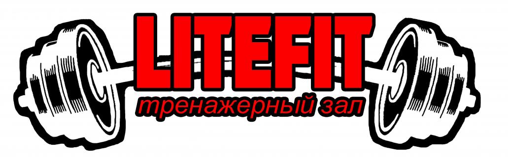 """Безлимитный абонемент от 25 руб/месяц в тренажерном зале """"ЛайтФит"""""""
