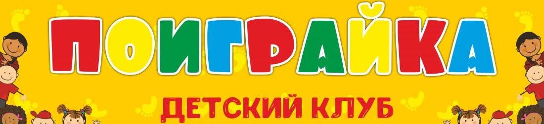 """Первая неделя в мини-саду в детском клубе """"Поиграйка"""" за 20 руб."""
