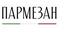 """Паста """"Карбонара"""" за 4,55 руб, пицца """"Маргарита"""" за 5,50 руб. в кафе """"Пармезан"""""""