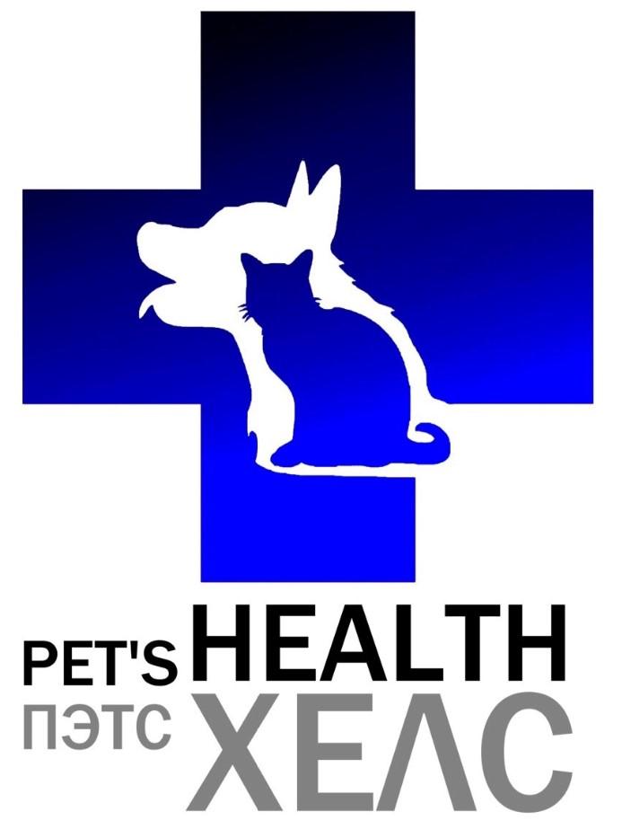 """Первичный прием за 10 руб, кастрация, стерилизация, чистка зубов от 40 руб. в ветклинике """"PET'S HEALTH"""""""