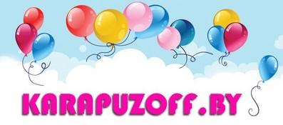 """Фольгированные шары, фигуры, коробки-сюрпризы от 0,30 руб/шт. от """"Karapuzoff.by"""""""