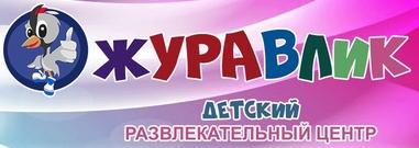 """Детский игровой центр """"Журавлик"""" в ТЦ """"Златоуст"""" за 3 руб/час"""