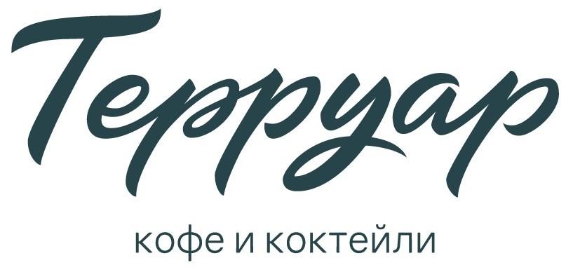 """Безалкогольные напитки от 1 руб. в кофейне-баре """"Терруар"""""""