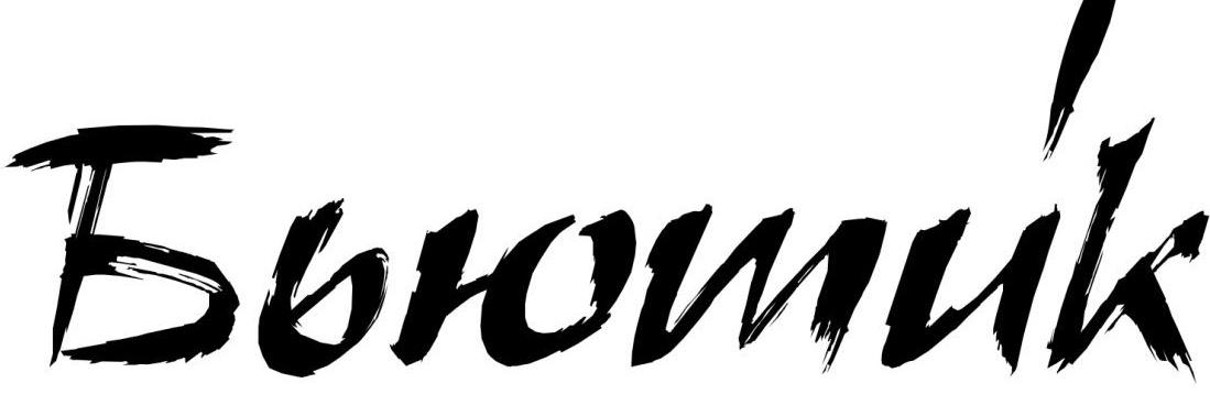 """Допскидка 10% + подмышки бесплатно! Аппаратное удаление волос на Palomar Vectus от 3,78 руб. в """"Бьютик"""""""