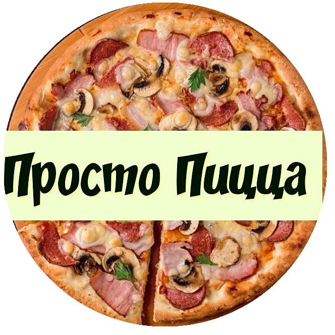 """Пицца-комплекс всего за 18 руб/1215 г от пиццерии """"Просто Пицца"""""""