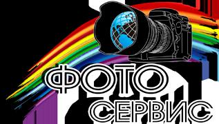 "Срочное фото на документы за 4 руб. от компании "" ФотоСервис"""