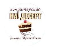 Пирожные, зефир от 10 руб/6 шт, торты от 31 руб/1,5 кг от кондитерской Захара Бричковского