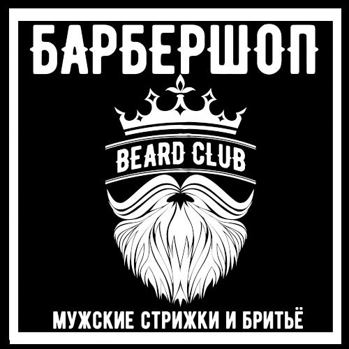 """Мужская стрижка, коррекция бороды, сертификат от 20 руб. в барбершопе """"Beard Club"""""""
