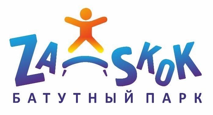 """Прыжки на батутах за 5,50 руб/час в батутном парке """"Za-Skok"""" в Бобруйске"""
