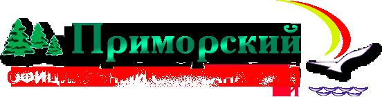 """Путевка или тур выходного дня от 53,90 руб/чел. в санатории """"Приморский"""""""