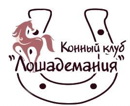 "Прогулки на лошадях от 5 руб. в конном клубе ""Лошадемания"""