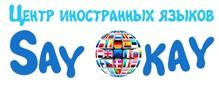 """Курсы английского, итальянского, французского и немецкого языков со скидкой 50% в центре иностранных языков """"Say okay"""""""