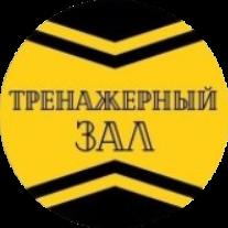 Абонементы от 9 руб. в тренажёрный зал на Куприянова 1А