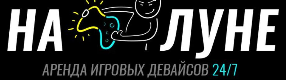 """Аренда игровых приставок от 8 руб/день от компании """"На Луне"""""""
