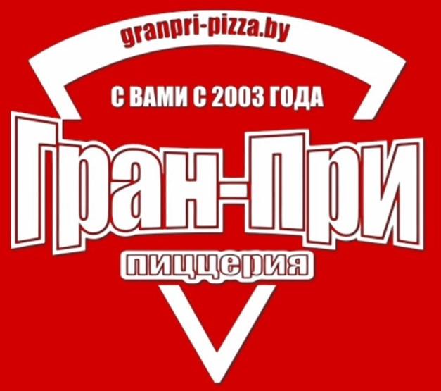 "Пиццы от 8,50 руб/до 1480 г от службы доставки ""Гран-При"" в Гомеле"