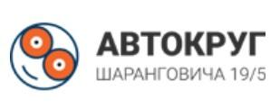 """Шиномонтаж """"Все включено"""" от 12,95 руб. на СТО """"АвтоКруг"""" на Шаранговича"""