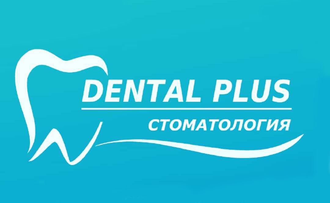 """Профессиональная гигиена полости рта от 45 руб, лечение кариеса от 56 руб. в стоматологии """"Дентал Плюс"""""""