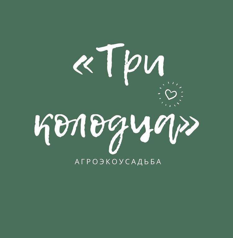 """Проживание в усадьбе """"Три Колодца"""" за 20 руб/чел/сутки"""