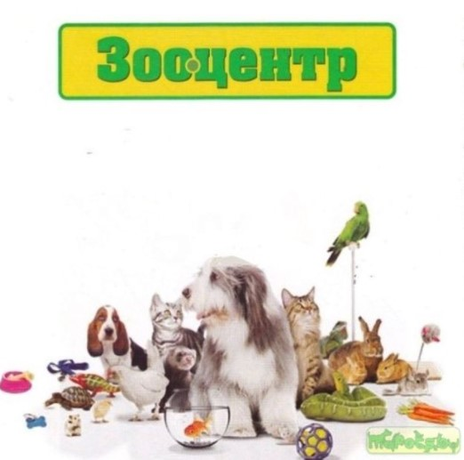 """Товары для животных со скидкой 10% в зоомагазине """"Зооцентр"""""""