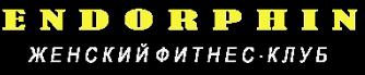 """Абонементы от 42 руб, единый абонемент на: TRX, пилатес, стретчинг, йогу, zumba в женском фитнес-клубе """"Эндорфин"""""""
