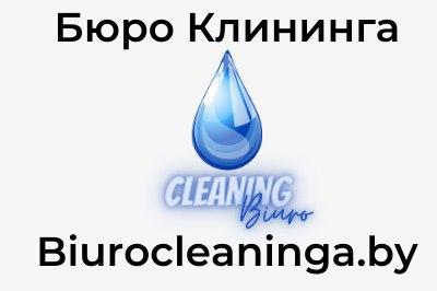 """Дезинфекция, химчистка, дезодорация, генеральная, послестроительная уборка от 1 руб/кв.м от компании """"Бюро Клининга"""""""