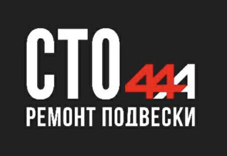 "Бесплатная диагностика подвески (0 руб) на ""СТО 44А"" в Могилеве"