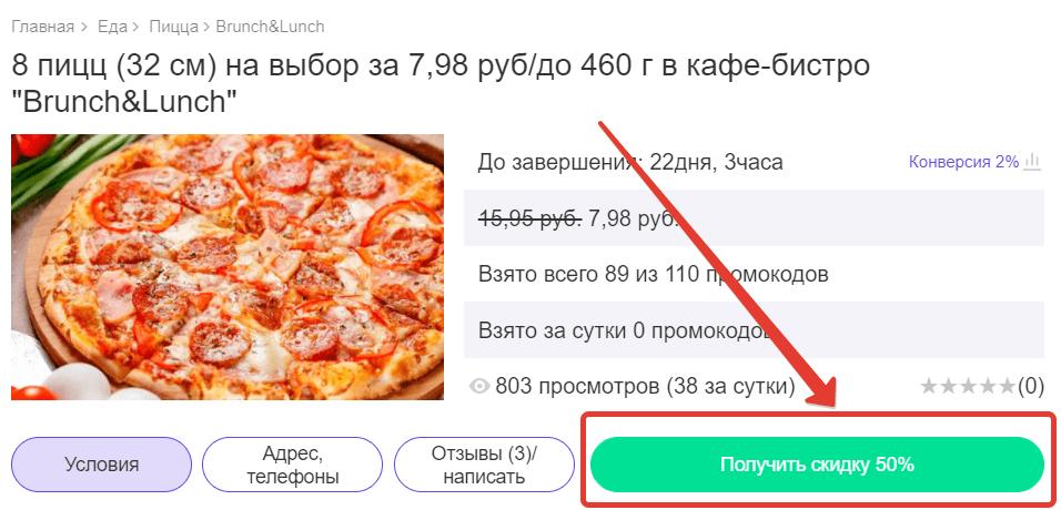 доставка пиццы минск акции