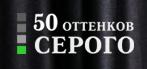 """Скидка 20% на весь ассортимент интим-магазина """"50 оттенков серого"""""""